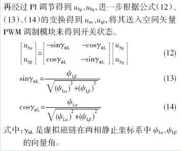 三相电压型pwm整流器直接功率控制方法综述