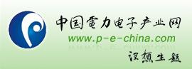 中国电力电子产业网