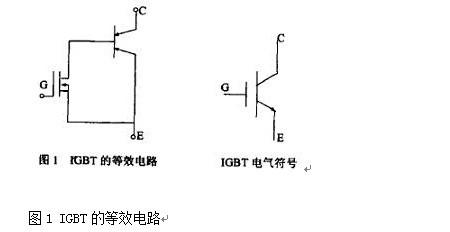 输出极为pnp晶体管,它融和了这两种器件的优点,既具有mosfet器件驱动