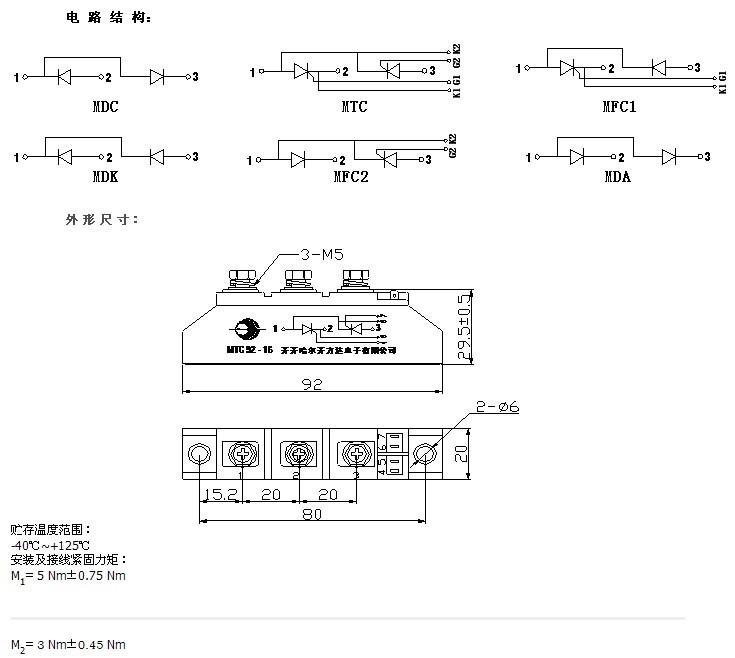 焊接式晶闸管,整流管模块电流:25-90a