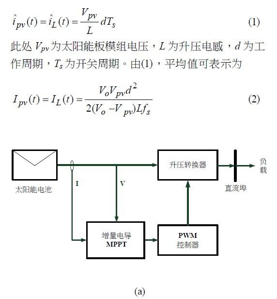 图1 (a) 太阳能直流埠(DC Bus)系统方块图,(b) 太阳能升压转换器电路及(c)转换器在连续导通模式之状态波形图   若转换器效率为,则pvoPP=,即pvpvooIVIV=,可以求得输出电流和工作周期的关系为   22)(2dfVVLVIspvopvo      −= (3)   由(3)可知输出电流和工作周期的平方成正比关系。其关系模拟如图2所示