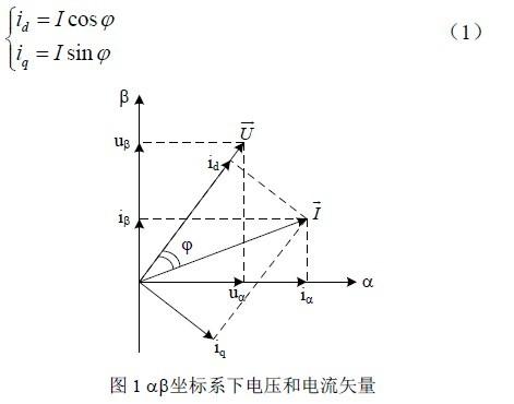 定义三相电路的瞬时有功电流id和瞬时无功电流iq
