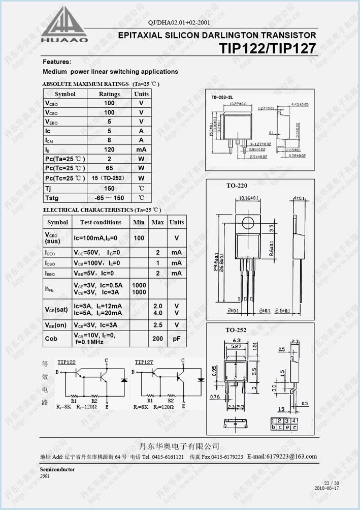 功率达林顿晶体管三极管tip127