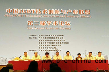 中国IGBT技术创新与产业联盟第二届学术论坛在广州顺利召开